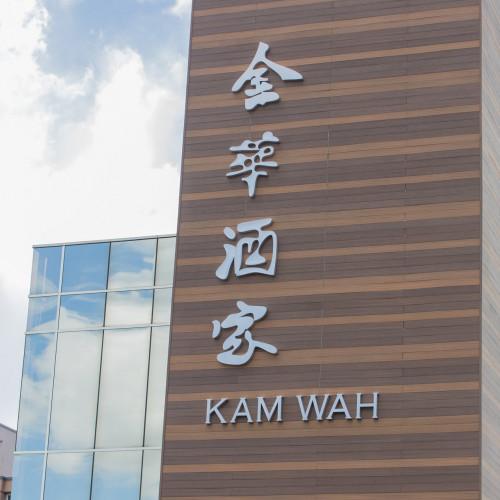 Kam Wah